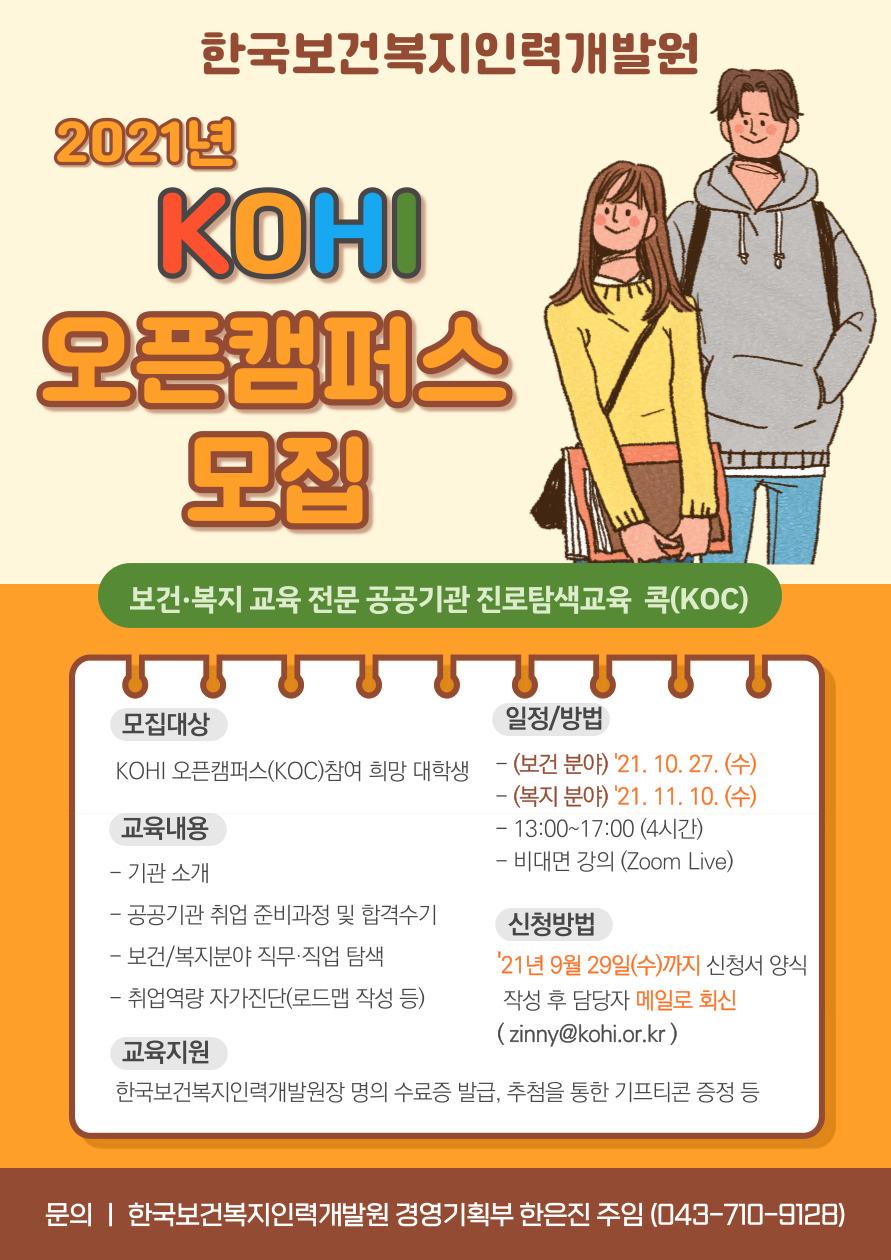 붙임3. 2021년 KOHI 오픈캠퍼스(KOC) 홍보 포스터.jpg